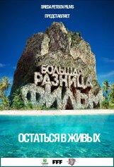 Постер к фильму «Большая разница. Остаться в живых»