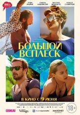 Постер к фильму «Большой всплеск»