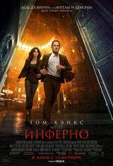 Постер к фильму «Инферно»