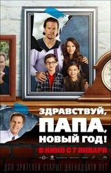 Постер к фильму «Здравствуй, папа, Новый год!»
