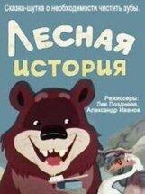 Постер к фильму «Лесная история»