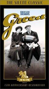 Постер к фильму «Алчность»