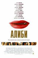 Постер к фильму «Алиби»