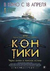 Постер к фильму «Кон-Тики»