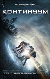 Постер к фильму «Континуум»