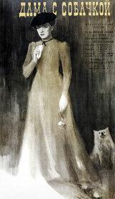 Постер к фильму «Дама с собачкой»