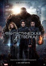 Постер к фильму «Фантастическая четверка»