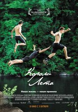 Постер к фильму «Короли лета»