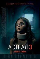 Постер к фильму «Астрал: Глава 3»