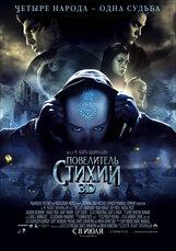 Постер к фильму «Повелитель стихий 3D»