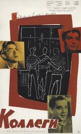 Постер к фильму «Коллеги»