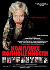Постер к фильму «Комплекс полноценности»