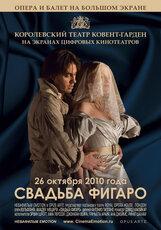 Постер к фильму «Свадьба Фигаро»