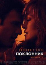 Постер к фильму «Поклонник»