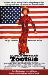Постер к фильму «Тутси»