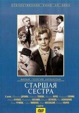 Постер к фильму «Старшая сестра»