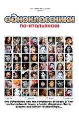 Постер к фильму «Одноклассники по-итальянски»