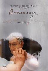 Постер к фильму «Аномализа»
