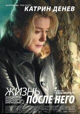 Постер к фильму «Жизнь после него»