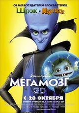 Постер к фильму «Мегамозг»