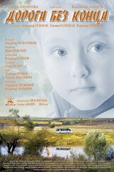 Постер к фильму «Дорога без конца»