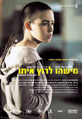 Постер к фильму «С кем бы побегать»