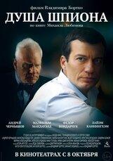Постер к фильму «Душа шпиона»
