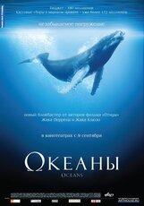 Постер к фильму «Океаны»