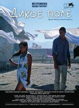 Постер к фильму «Дикое поле»