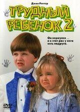 Постер к фильму «Трудный ребенок 2»