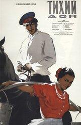 Постер к фильму «Тихий Дон»