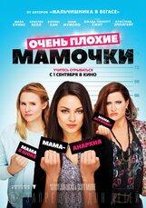 Постер к фильму «Очень плохие мамочки»