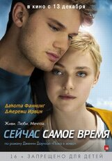 Постер к фильму «Сейчас самое время»
