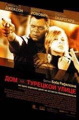 Постер к фильму «Дом на Турецкой улице»