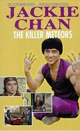 Постер к фильму «Метеор - убийца»