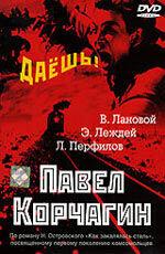 Постер к фильму «Павел Корчагин»