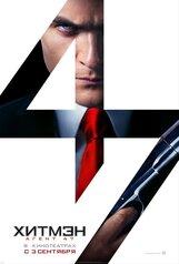 Постер к фильму «Хитмэн: Агент 47»