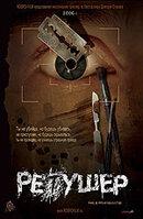 Постер к фильму «Ретушер»