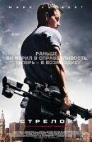 Постер к фильму «Стрелок»