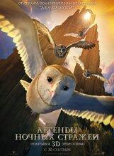Постер к фильму «Легенды ночных стражей IMAX 3D»