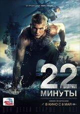 Постер к фильму «22 минуты»