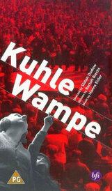 Постер к фильму «Куле Вампе, или Кому принадлежит мир?»