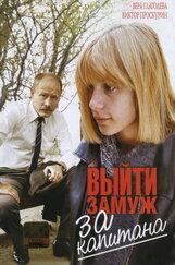 Постер к фильму «Выйти замуж за капитана»