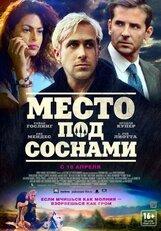 Постер к фильму «Место под соснами»