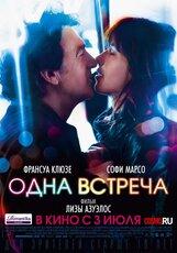 Постер к фильму «Одна встреча»