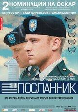 Постер к фильму «Посланник»