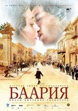 Постер к фильму «Баария»