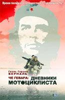 Постер к фильму «Че Гевара: Дневник мотоциклиста»