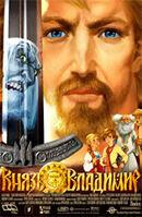 Постер к фильму «Князь Владимир»