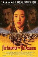 Постер к фильму «Император и убийца»